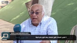 مصر العربية   9 مارس: تعديلات قانون الجامعات جعلت الوزير مخبر للدولة