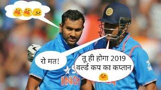 रोहित शर्मा होंगे 2019 वर्ल्डकप में भारतीय कप्तान
