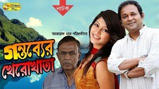 Gantobbor Khero Khata  | Most Popular Bangla Natok | Azad Abul Kalam, Abul Kashem | CD Vision