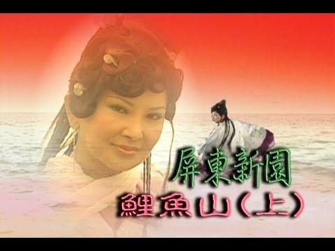 台劇-台灣奇案-屏東新園鯉魚山