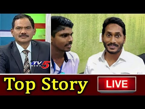 Debate On #AttackOnJagan And #OperationGaruda | Top Story With Sambasiva Rao LIVE | TV5 News