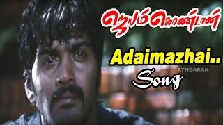 Jayam Kondaan | Jayam Kondaan songs | Adaimazhai Kalam Video song | Singer Karthik hits | Vinay
