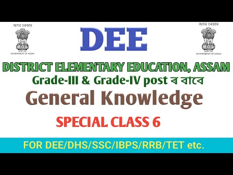GENERAL KNOWLEDGE l DEE special Class 6 l By GyanTech 4U