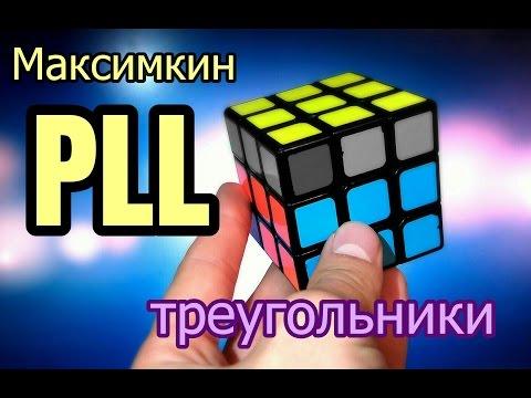 Максимкин PLL Треугольники