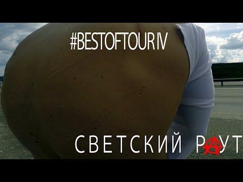 СВЕТСКИЙ РАУТ #BESTOFTOUR IV