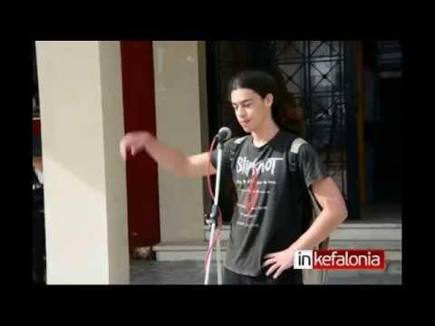 Inkefalonia.gr: Συλλαλητήριο για την Παιδεία στο Αργοστόλι 16.10.2014