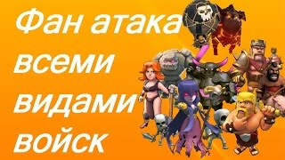 "Clash of Clans -Фан атака ""Ковчег"""