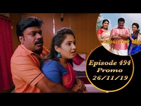 Kalyana Veedu Promo 14-12-2019 Sun Tv Serial Online