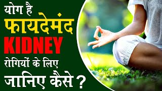 How Yoga Is Beneficial For PKD Patients? | Kidney Treatment  In India