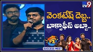 Anil Ravipudi speech @ F2 Grand Success Meet  || Venkatesh, Varun Tej , Dil Raju
