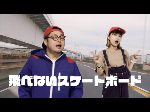 SAITO RYOJI (さいとうりょうじ) – 飛べないスケートボード (Official Music Video)