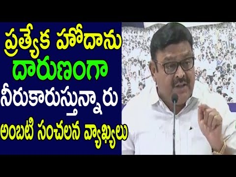 YSRCP Ambati Rambabu About Ap Special Status Over TDP Party Leaders CM Government  | Cinema Politics