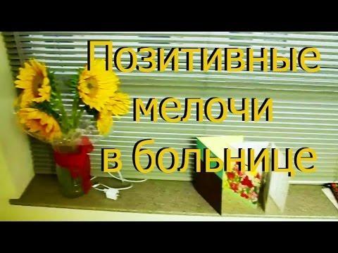 Позитивные мелочи в больнице, навещаем свекровь. жизнь в Америке, жизнь в США. Russian language.