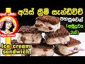 ✔ අයිස් ක්රීම් සැන්ඩ්විච් (අමුද්රව්ය 2න්) උත්සව සමයට Ice cream Sandwich by Apé Amma