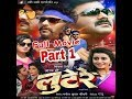 hum hai lootere full movie pawan singh part 1