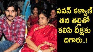 పవన్ కళ్యాణ్ తన తల్లితో కలిసి దీక్షకు దిగారు..! Pawan Kalyan  and  Mother  At Film Chamber Full Video