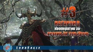 Прохождение за Темных Эльфов. Нагаронд #3 Тотал Вар Вархаммер 2