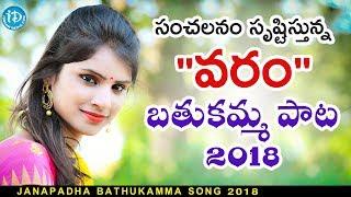 Janapadha Bathukamma Song 2018  Bathukamma Special
