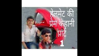  Raghav thakur ।। हेलमेट की प्रेम कहानी ।। दो दोस्तों की जुबानी।।।