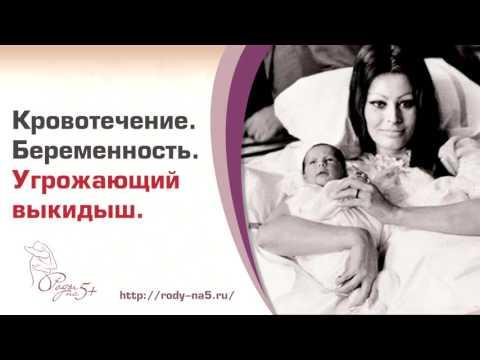 Кровь при беременности угроза