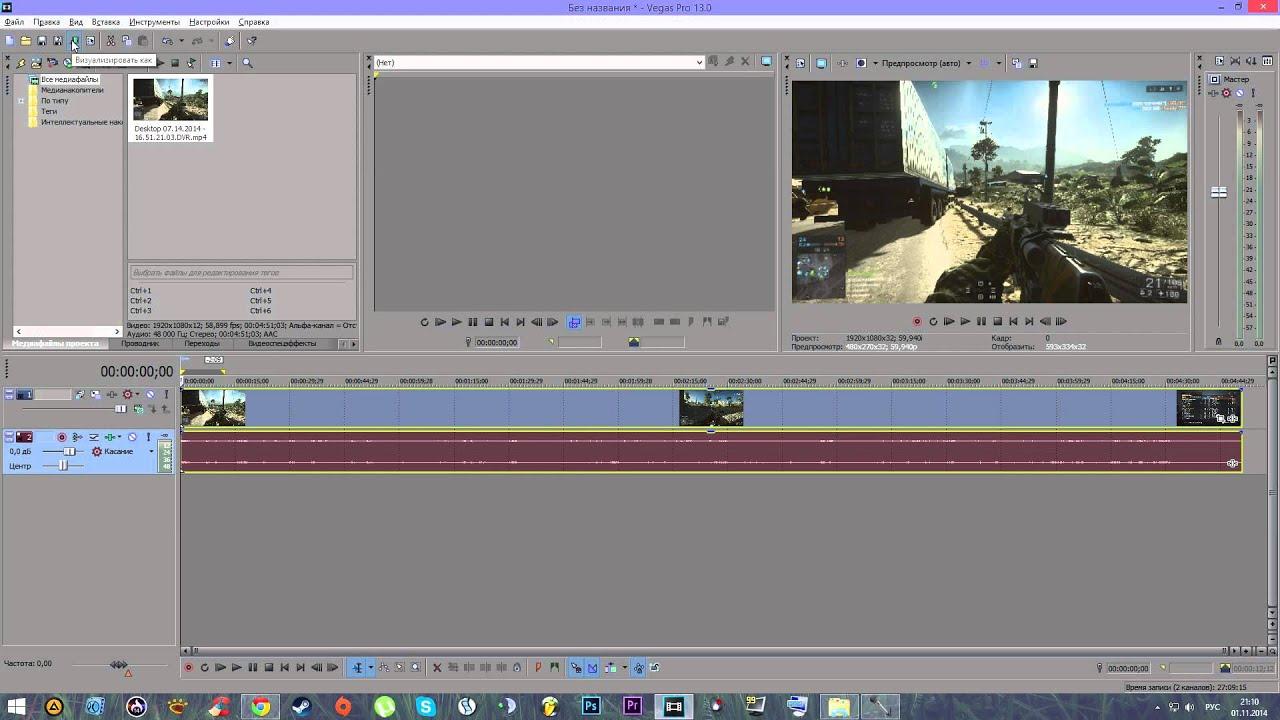Несколько видео в одном кадре с помощью Sony Vegas 57