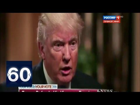 Высказывания Трампа о России и Путине. Лучшие моменты