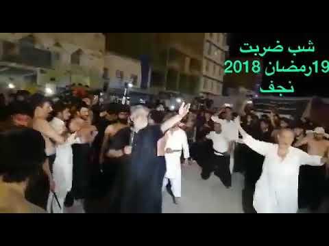 Hussain Akbar 19 Ramzan 2018 Najaf Ma Qama Zani kRty hovay