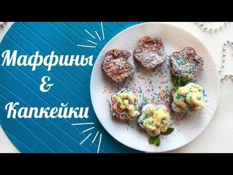 Простой и Полезный Рецепт на Завтрак, Маффины и Капкейки