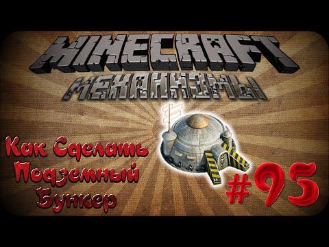 MineCraft Механизмы -- Часть 95 -- , -- Как Сделать Подземный Бункер -- - Видео массаж