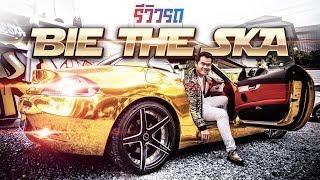 รีวิว รถสีทองคันแรกในชีวิต! - Bie The Ska