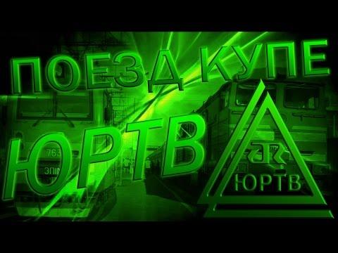 ЮРТВ 2015: Юрий Бородин - Поезд купе ЮРТВ!  [№123]