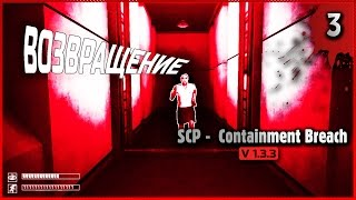 SCP - Containment Breach [1.3.3] #3 - Возвращение!