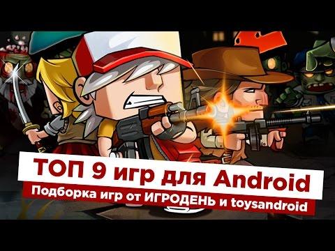ТОП 9 новых игр для Android