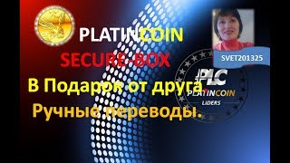 PLATINCOIN Secure-box в подарок от друга. Ручные переводы.