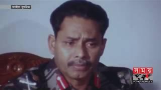 সামরিক ও বেসামরিক পোশাকে এরশাদের ৯ বছর | Hussain Muhammad Ershad | Somoy TV