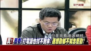 0427新聞追追追》PART6(咦!朱不想選都不行?! 國民黨真沒別人?真慘成如此?)