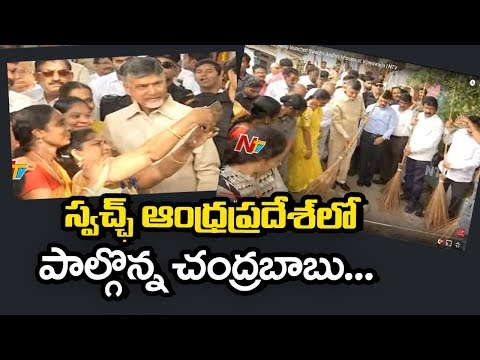Chandrababu Naidu launched Swachh Andhra Mission at Vijayawada | NTV