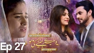 Meray Jeenay Ki Wajah Episode 27