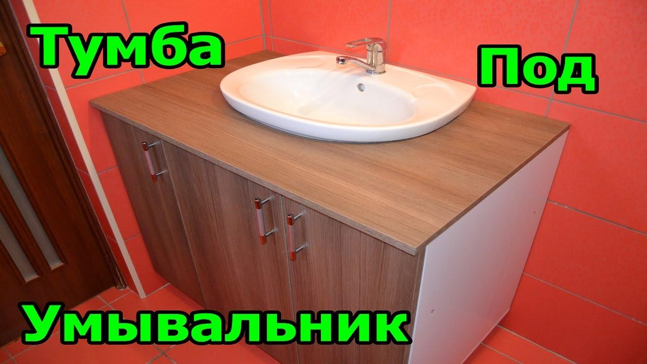 Тумбы под умывальник в ванную своими руками