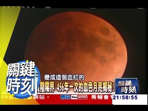 456年一次的血色月亮揭秘!? 2010年 第0966集 2200 關鍵時刻