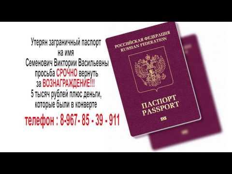 Как восстановить утерянный паспорт может