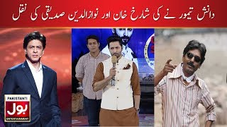 Danish Taimoor did Mimicry of Shahrukh Khan & Nawazuddin Siddiqui | Game Show Aisay Chalay Ga