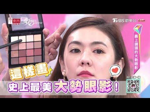 台綜-女人我最大-20190306 史上超美!2019最上鏡頭的大勢眼影 零負評!