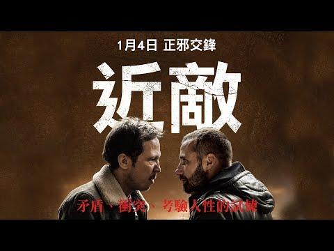 1.4《近敵 Close Enemies》中文正式預告