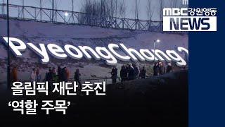 R)올림픽 재단 설립 추진 '역할 주목'