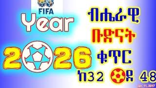 ብሔራዊ ቡድናት ቁጥር ከ32 -ወደ 48 በ2026 FIFA World National Teams will be from 32 to 48