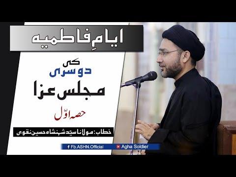 Ayam-e-Fatimiya ki 2nd Majlis Aza (Part-1)