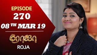ROJA Serial | Episode 270 | 08th mar 2019 | Priyanka | SibbuSuryan | SunTV Serial | Saregama TVShows