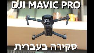 לקנות DJI Mavic pro