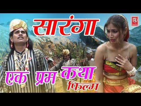 सारंगा | एक प्रेम कथा | Saranga A Love Story | Film | Amit Kumar Singh Aarti Verma